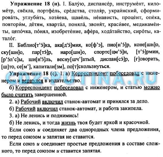 Решебник 7 класс русский язык пименова еремеева купалова лидман орлова