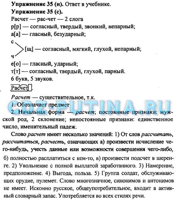 Сделать русский язык 5 класс войтенко упражнения