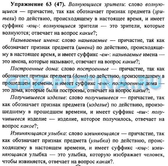 ГДЗ по русскому языку 6 класс Г.К. Лидман-Орлова