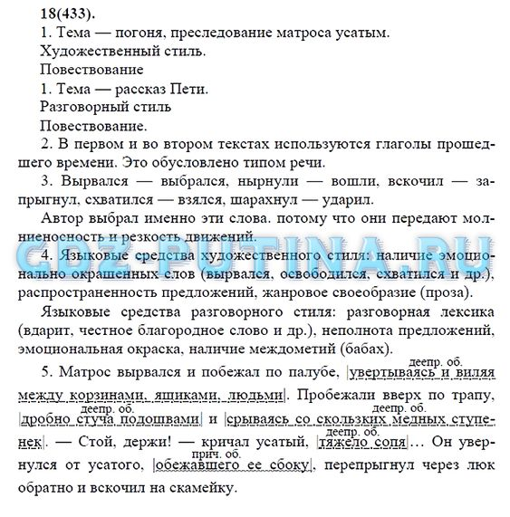 Безплатные готовые домашние задания по русскому 8 класс разумовская