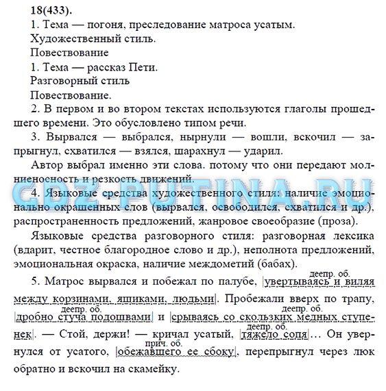 гдз руский язык разумовская класс