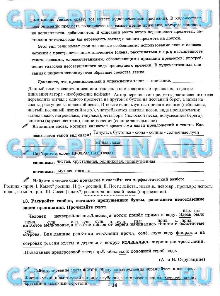 Домашние задания рабочей тетради по русскому языку 8 класс багданова