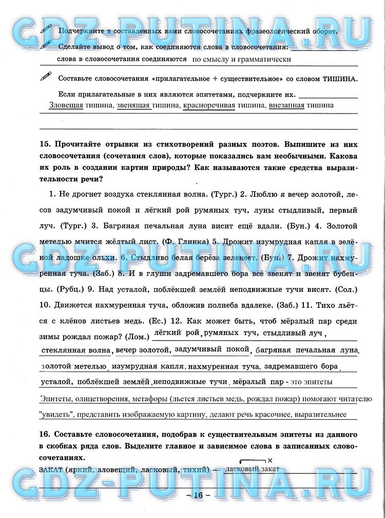 Готовые задания к тетради по русскому языку 8 класс богданова