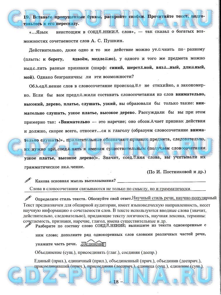 Гдз по русскому языку 8 класс богданова часть 1