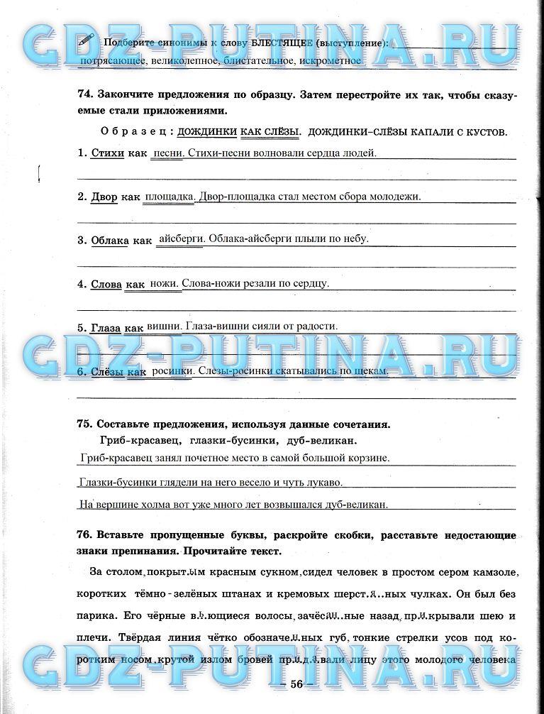 Гдз По Русскому Языку 8 Класс Тетрадь Богданова 1
