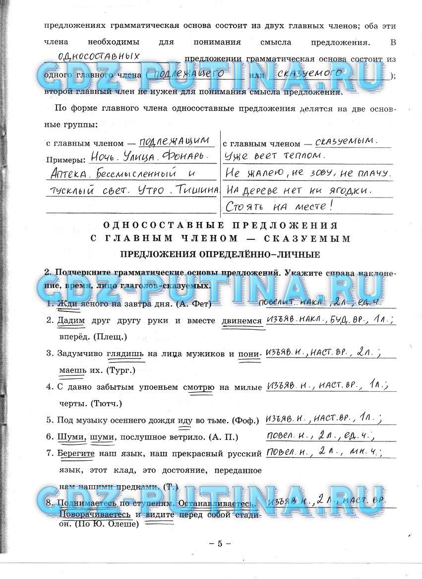 решебник по русскому языку к рабочей тетради 2 часть 6 класс