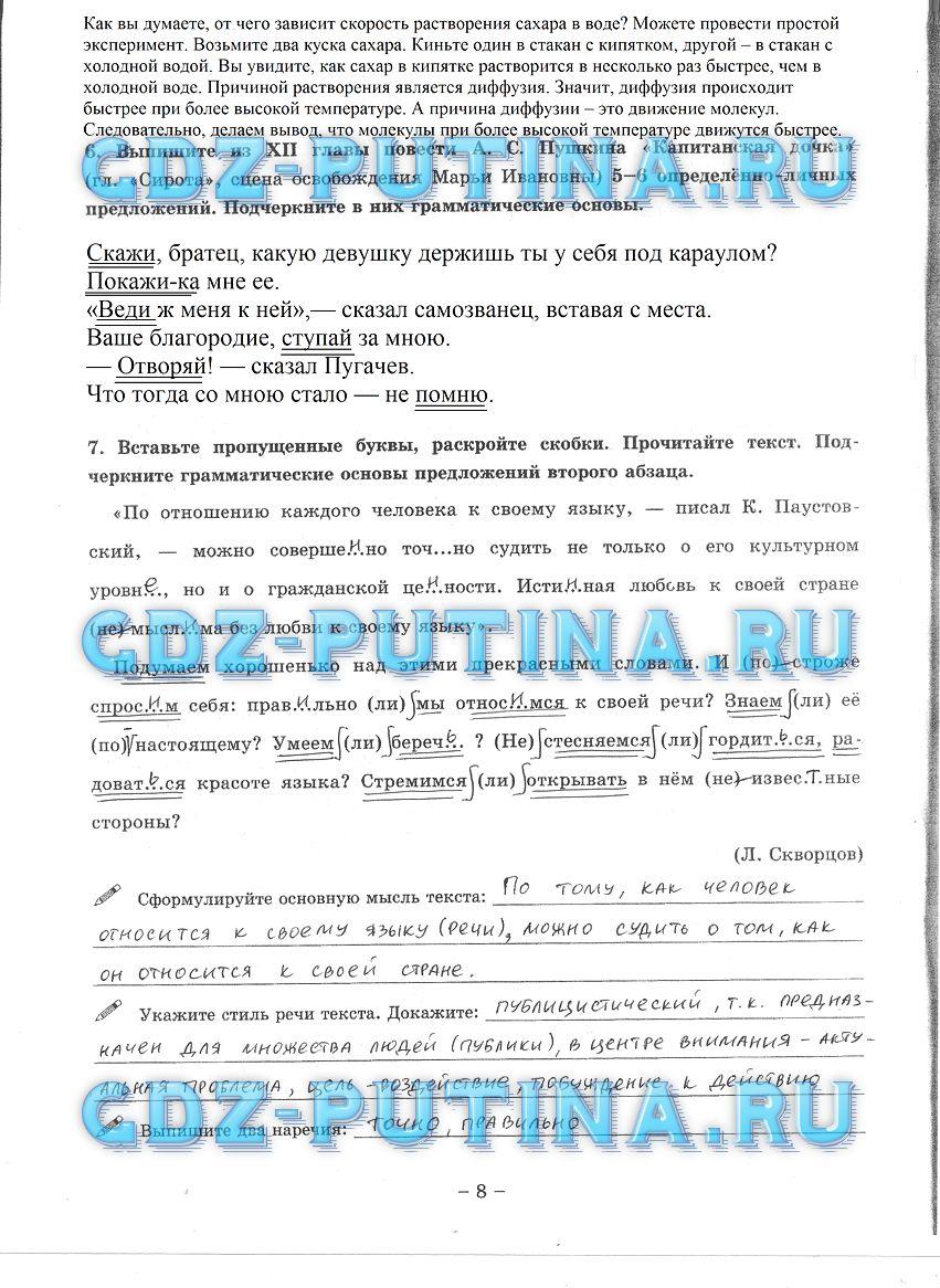 по русскому языку решебник класс печатным 8 тетрадям по