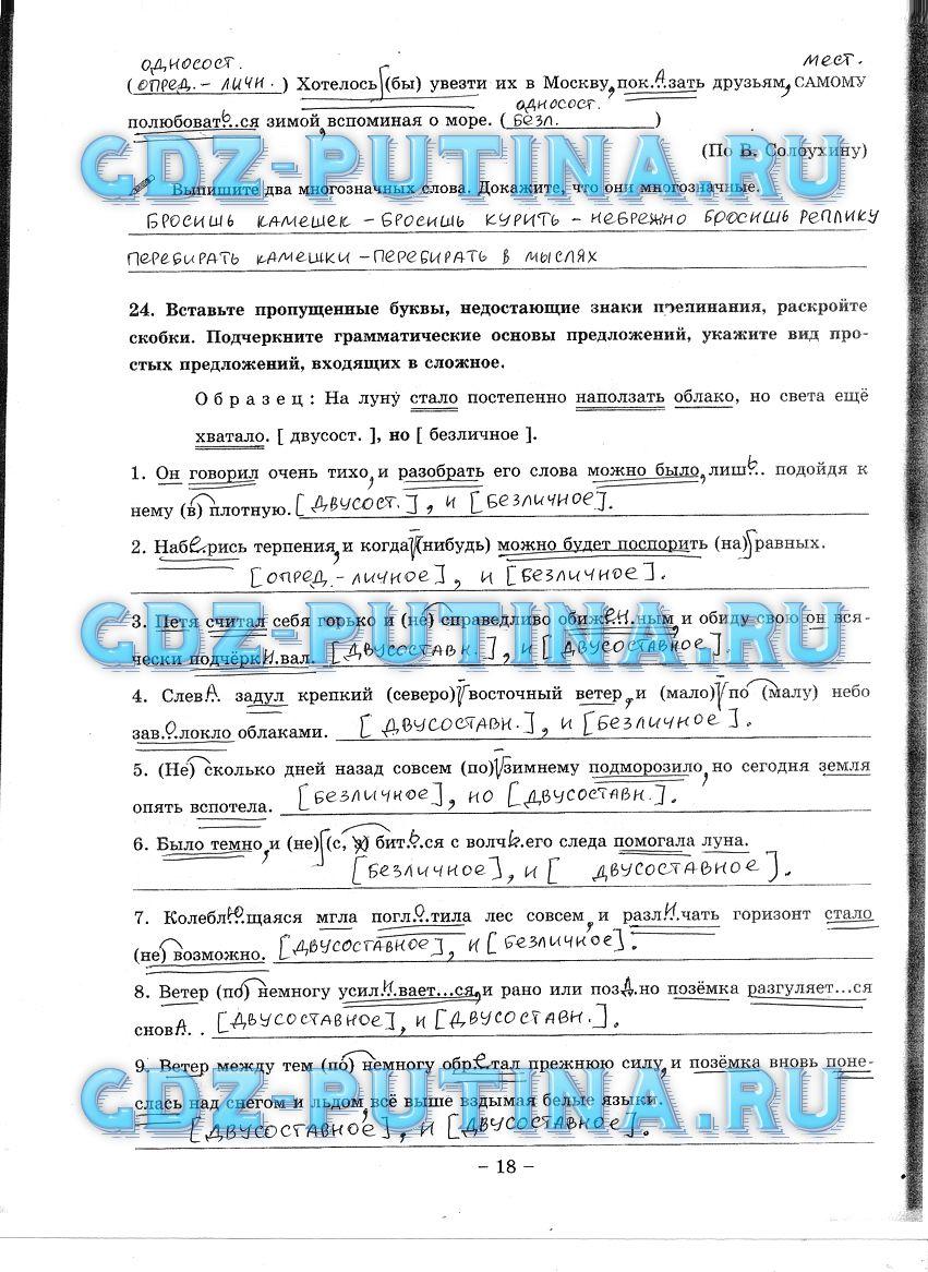 Гдз по русскому языку 6класс богданов