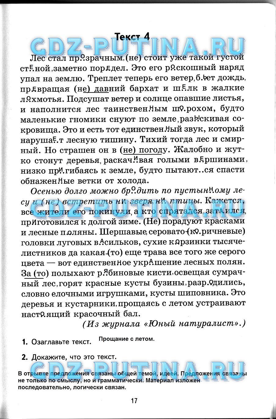 8 анализ гдз класс комплексный 8 текста текст малюшкин