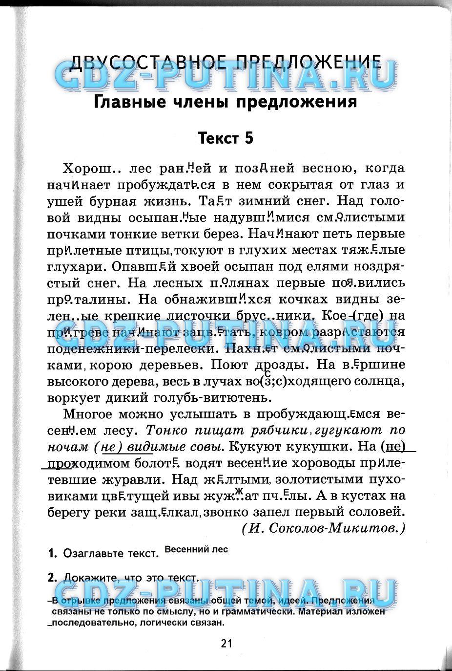 Решебник комплексный анализа текст 9 класс