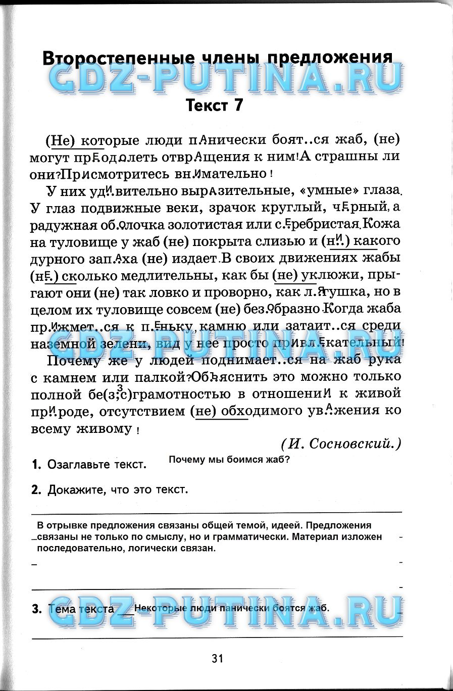 комплексный анализ текста класс ответы малюшкин текст класс 8 гдз 8