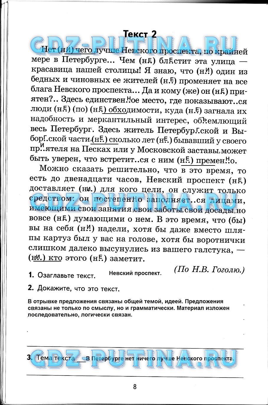 комплексный гдз класс малюшкин анализ русский текста малюшкин 8 язык