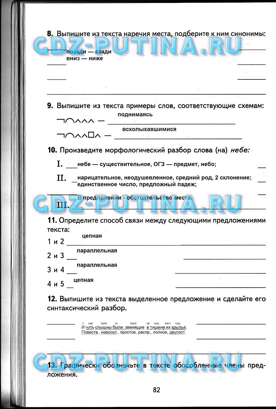 Гдз по русскому 7 класс кат груздева