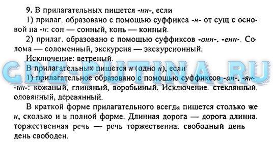 ГДЗ по русскому 8 класс Разумовская