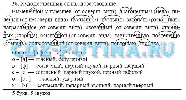 гдз русский 9 класс скачать