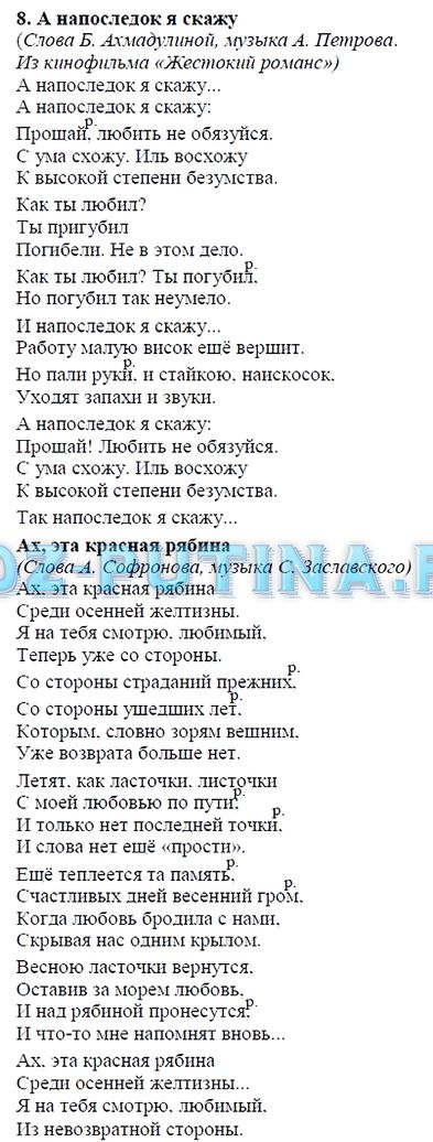 Интернет магазин купить готовые домашние задания по русскому языку тростенцова