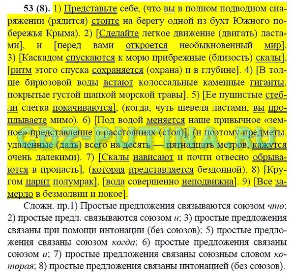 Готовые домашние задания по русскому языку автор бархударов 9 класс