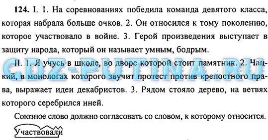 География 7 класса ответы на вопросы по параграфа 5 решебник по русскому языку 5 разумовская львова капинос