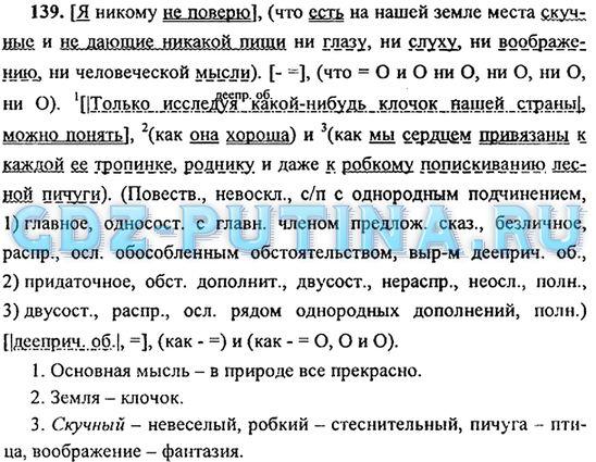 Гдз по русскому номер 139 5 класс