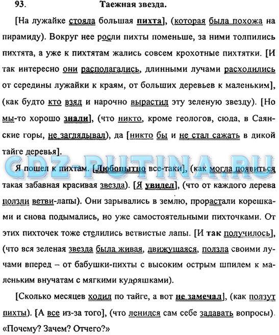 Гдз по русскому пичугова класс