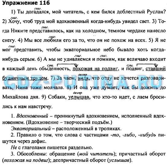 гдз по русскому разумовская 2007