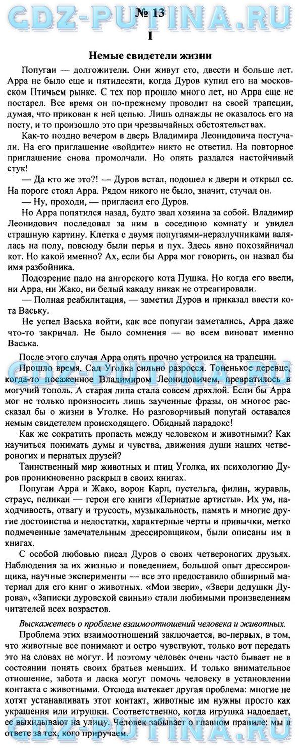 Гдз сборник текстов за класс изложения рыбченкова и склярова