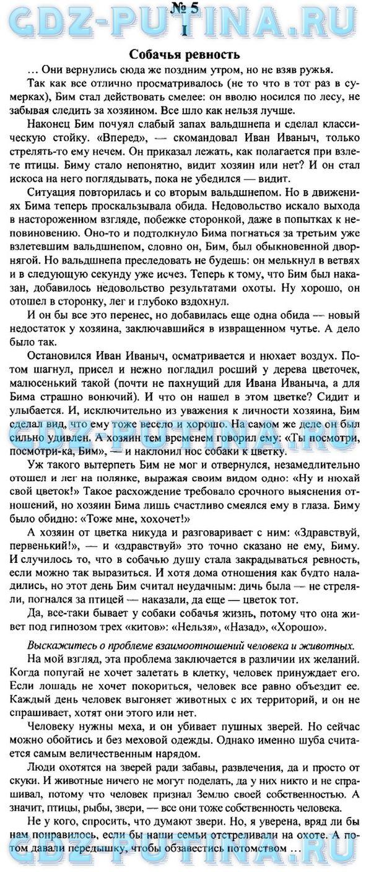 Гдз для сборника текстов по русскому языку класс