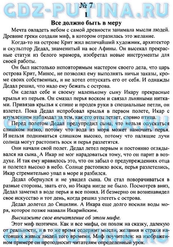 Гдз сборник текстов по русскому я зыку рыбченкова