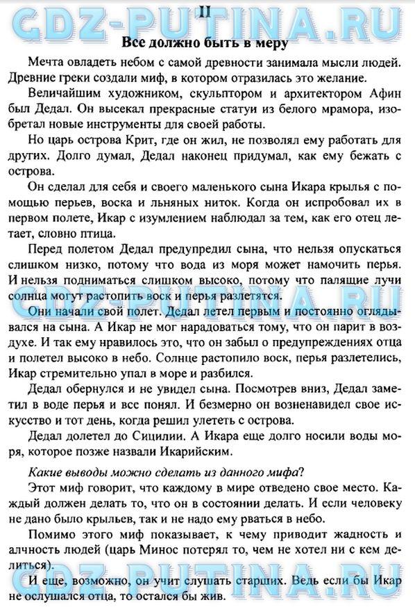 Гдз путина 5 класс по русскому рыбченкова