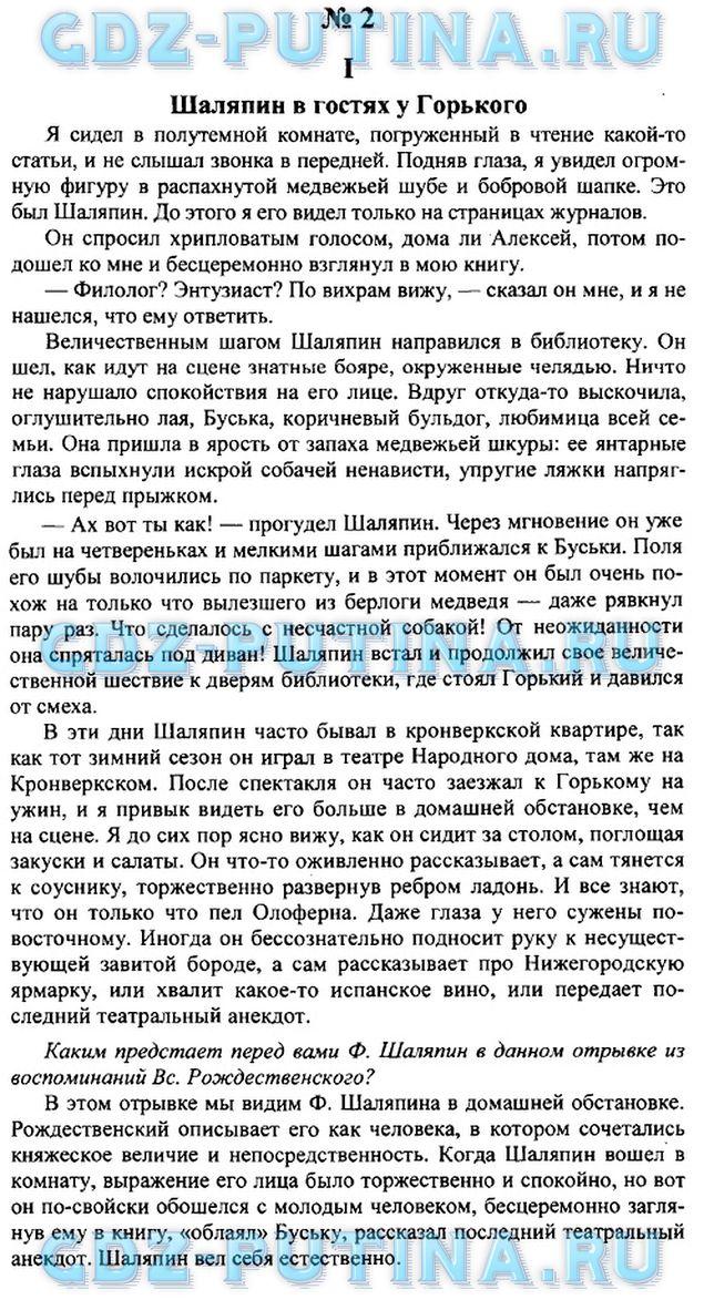Гдз по русский язык сборник текстов класс
