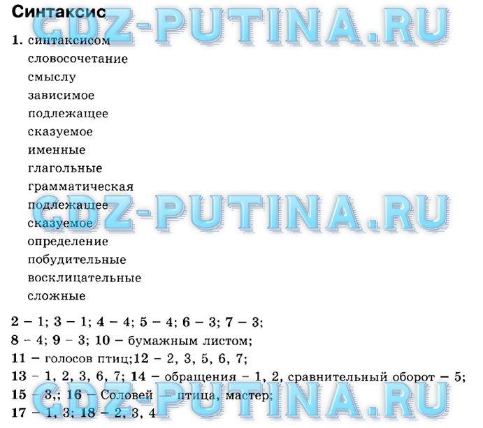 Тесту языку по русскому 5 решебник класса к