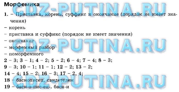 По русскому класс гостева тест гдз львов 5