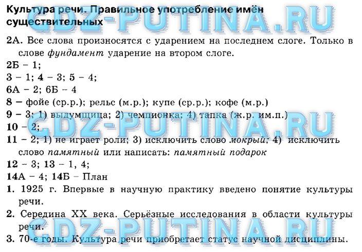 Гдз по русскому языку 6 Класс Рыбченкова и Роговик 1 Часть
