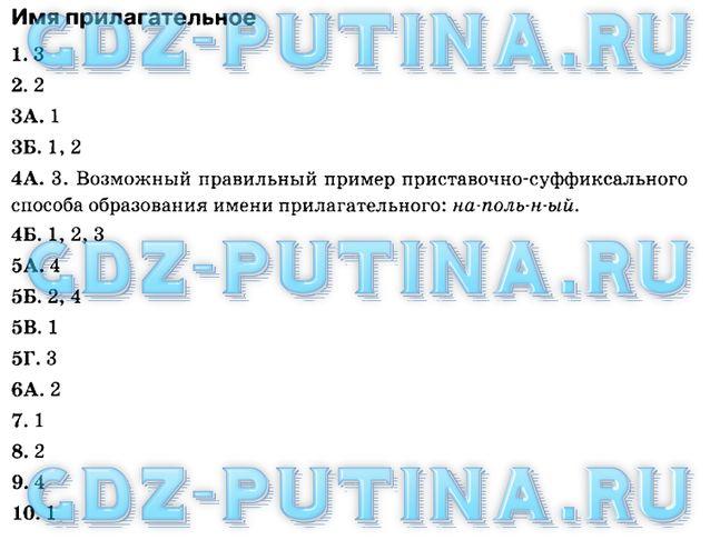 тест 13 по русскому языку имя прилагательное гдз