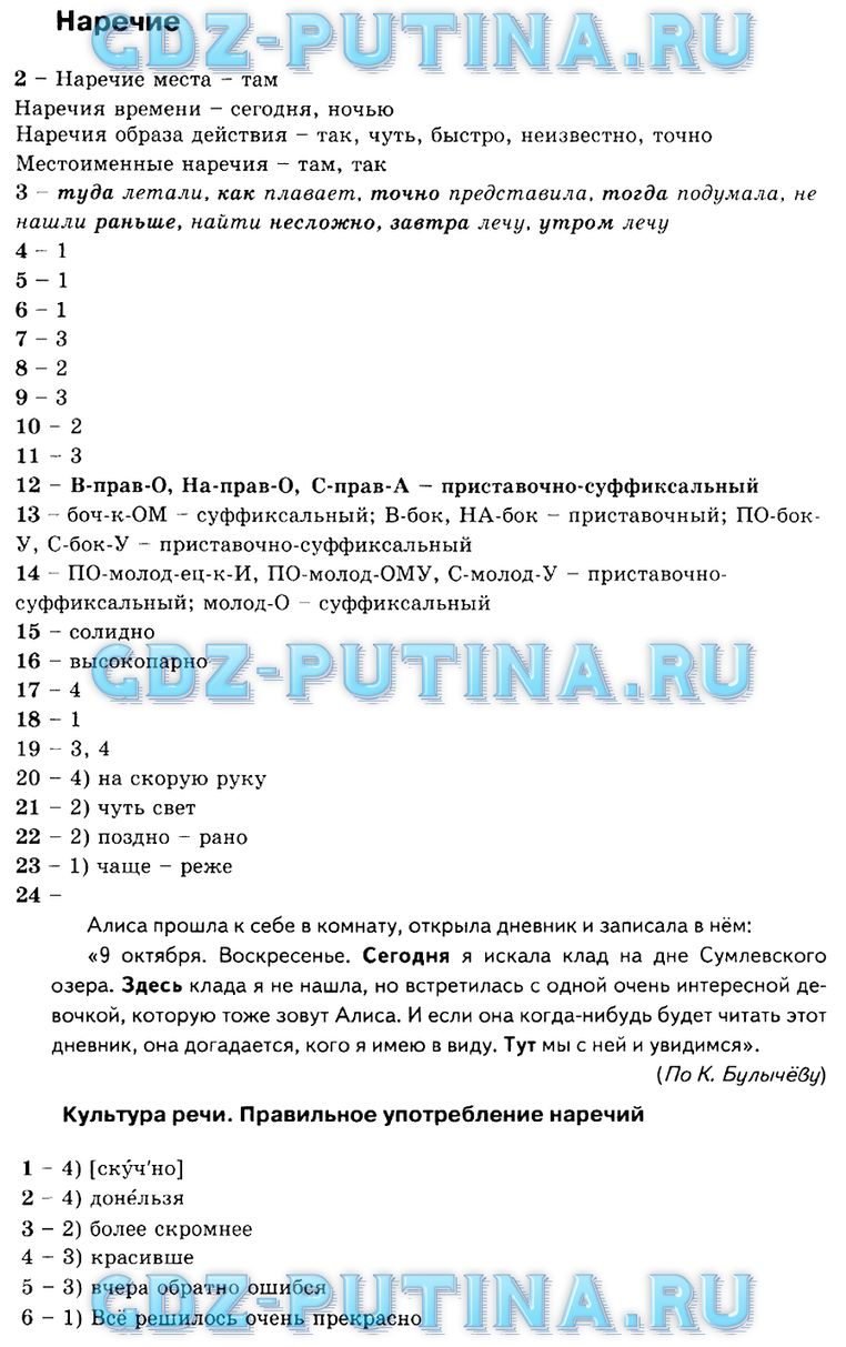 решебник для контрольных работ по русскому языку 7 класс