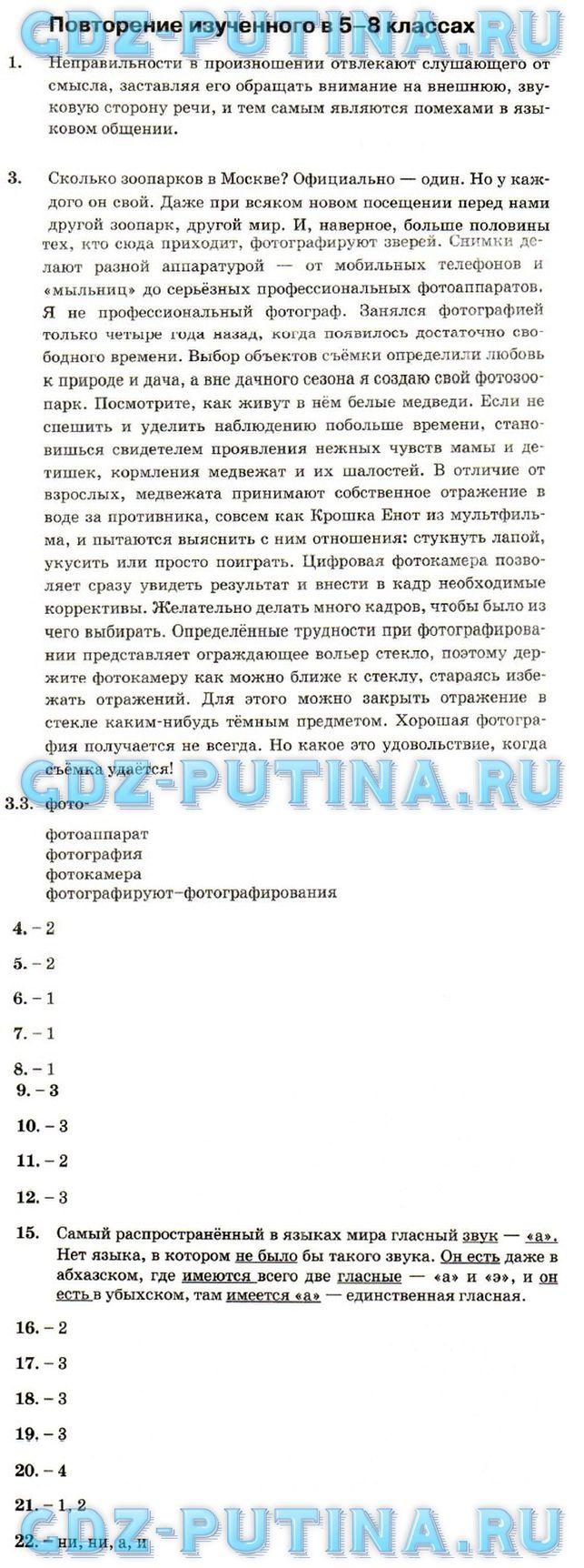 контрольная языку 9 решебник по класс русскому работа