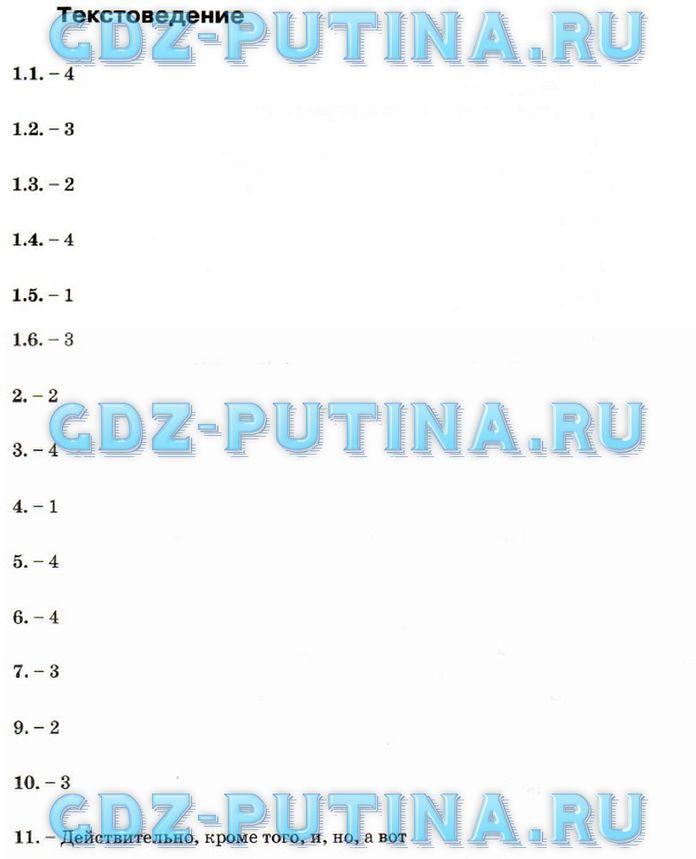 Гдз по Тестовым Заданиям 6 Класс Малюшкин