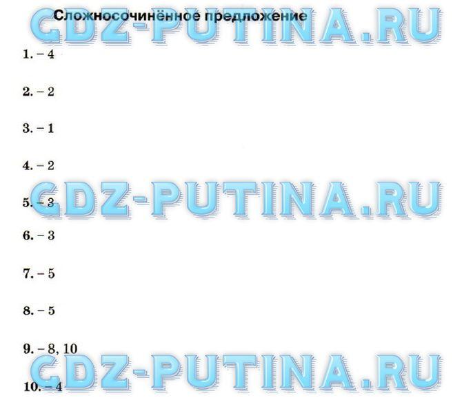 Решебник по русскому 8 Класс Ефремова Рабочая Тетрадь