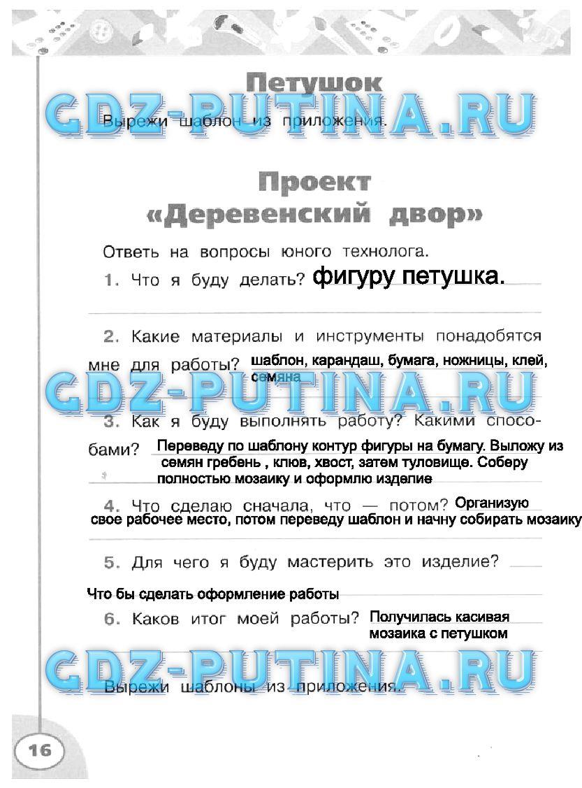 Гдз Решебник Технология 2 Класс Роговцева Рабочая Тетрадь Решебник Ответы