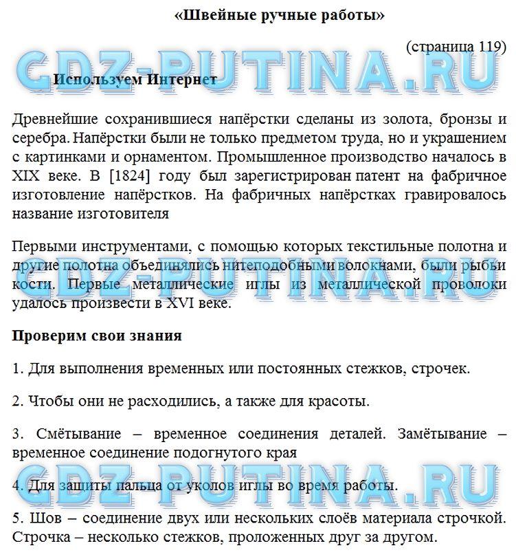 ГДЗ по технологии 8 класс Симоненко