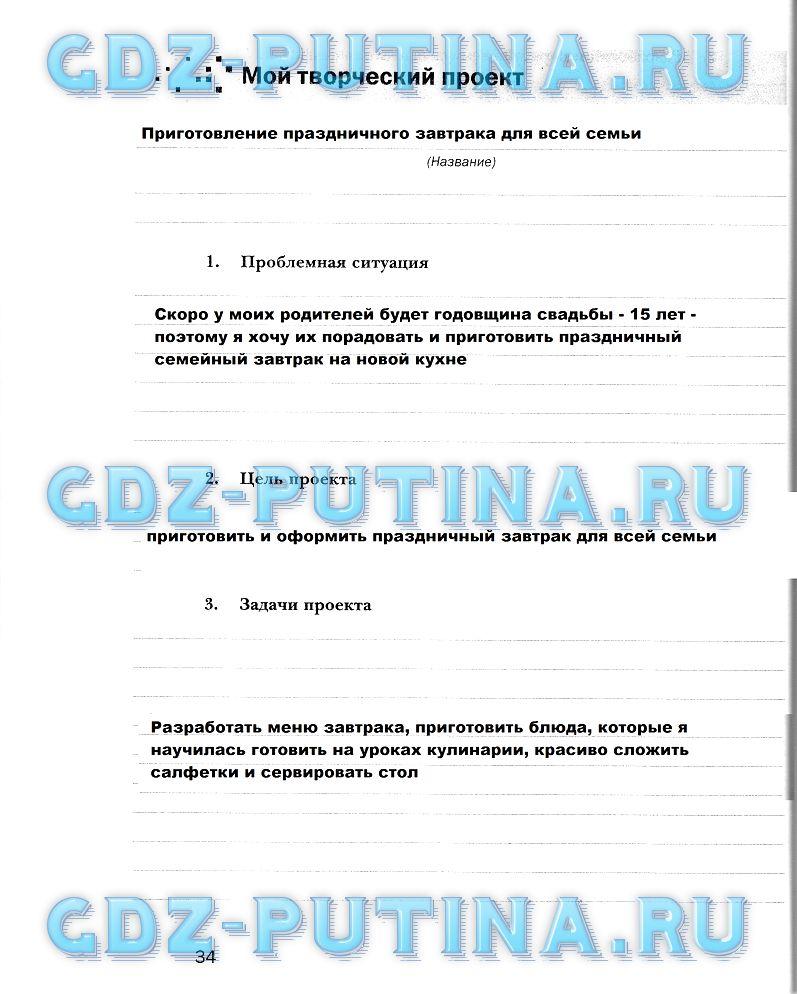 Гдз от Путина по Технологии 6 Класс