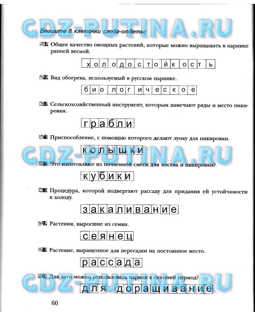 Гдз по Технологии 6 Класс для Мальчиков Симоненко