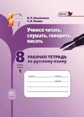 ГДЗ по русскому языку 8 класс Васильевых Львова рабочая тетрадь