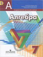 ГДЗ решебник по алгебре 7 класс Дорофеев