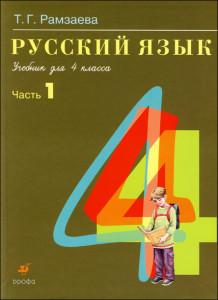 Гдз по русскому языку 4 класс рамзаева часть 1, 2.