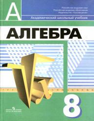 ГДЗ решебник по алгебре 8 класс Дорофеев