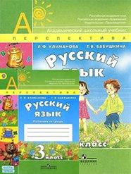 ГДЗ по русскому языку 3 класс Климанова Бабушкина 1 и 2 часть