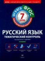 ГДЗ решебник по русскому языку 7 класс рабочая тетрадь Александров