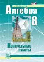 ГДЗ решебник по алгебре 8 класс контрольные работы Александрова
