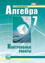 ГДЗ решебник по алгебре 7 класс контрольные работы Александрова